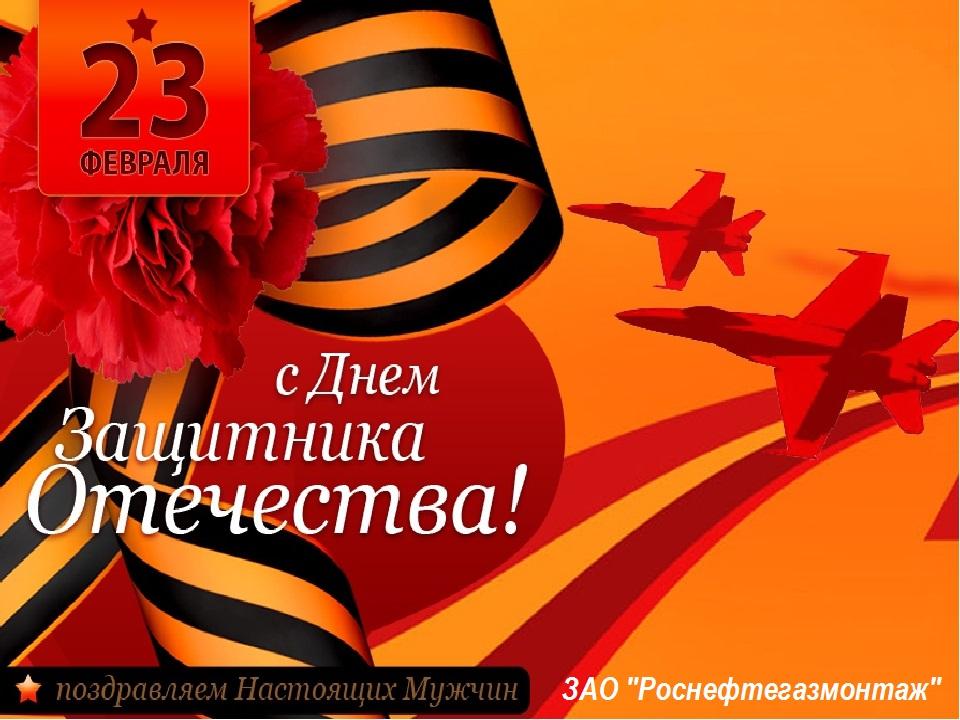Праздник 2 февраля поздравление